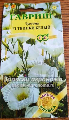 Эустома белая семена твинки белый
