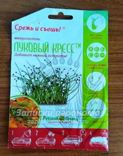 Микрозелень выращивание салат луковый кресс