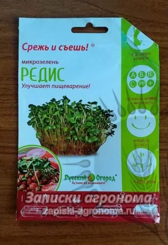 Микрозелень выращивание семена редиса